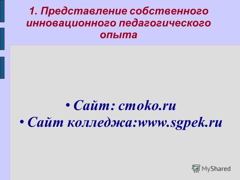 1. Представление собственного инновационного педагогического опыта Сайт: cmoko.ru Сайт колледжа:www.sgpek.ru