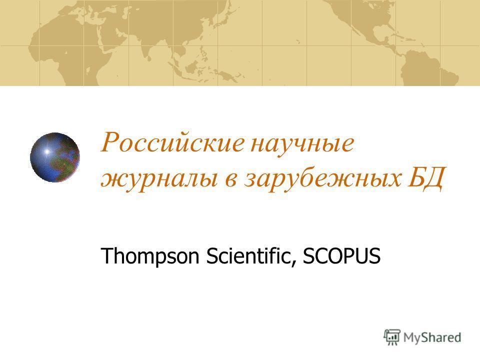Российские научные журналы в зарубежных БД Thompson Scientific, SCOPUS