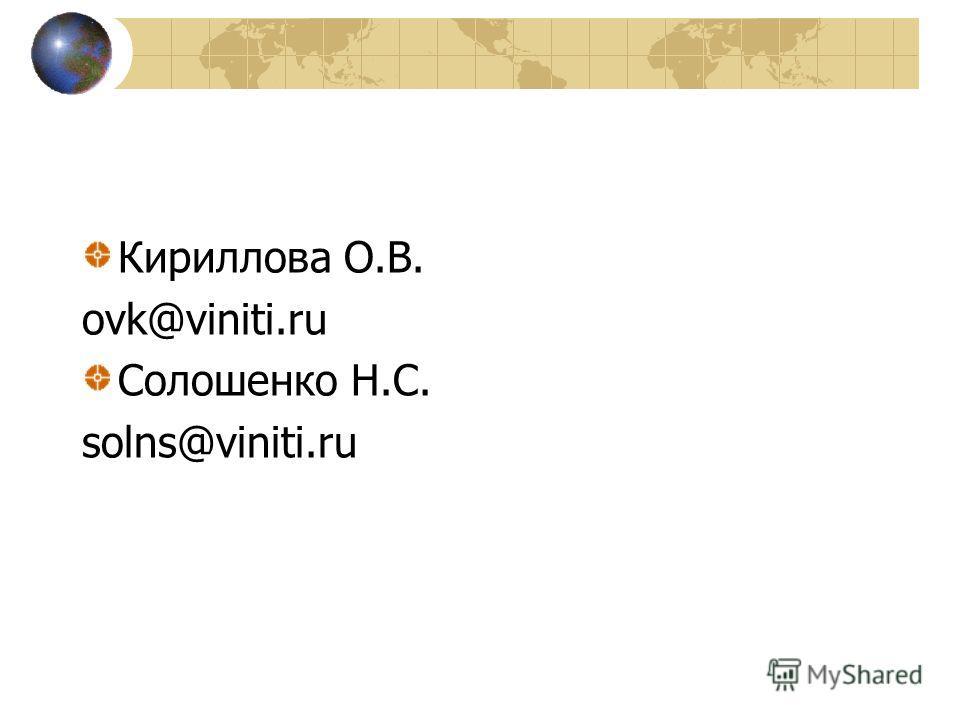 Кириллова О.В. ovk@viniti.ru Солошенко Н.С. solns@viniti.ru