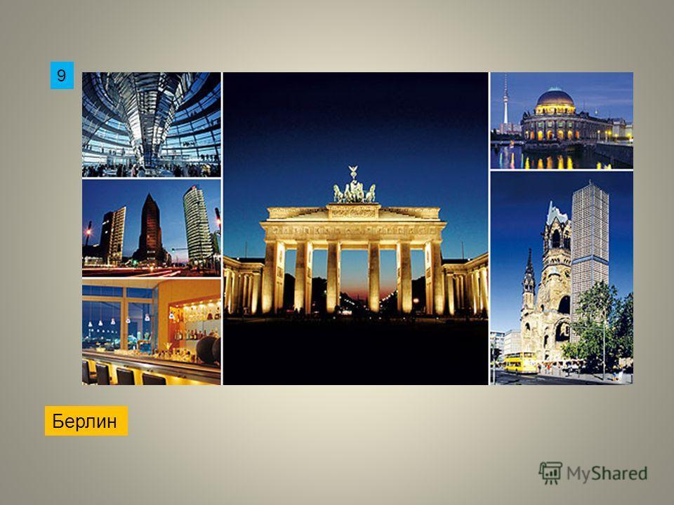 9 Берлин