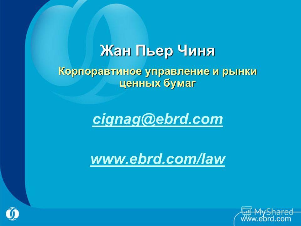 Жан Пьер Чиня Корпоравтиное управление и рынки ценных бумаг cignag@ebrd.com www.ebrd.com/law