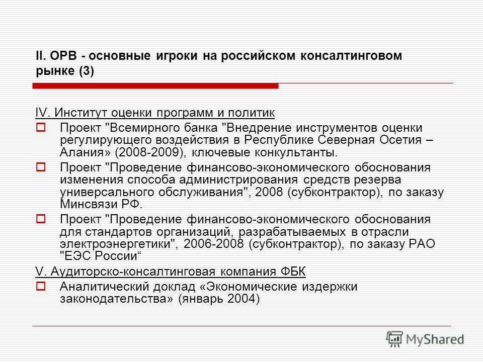 II. ОРВ - основные игроки на российском консалтинговом рынке (3) IV. Институт оценки программ и политик Проект