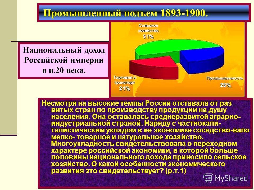 Национальный доход Российской империи в н.20 века. Несмотря на высокие темпы Россия отставала от раз витых стран по производству продукции на душу населения. Она оставалась среднеразвитой аграрно- индустриальной страной. Наряду с частнокапи- талистич