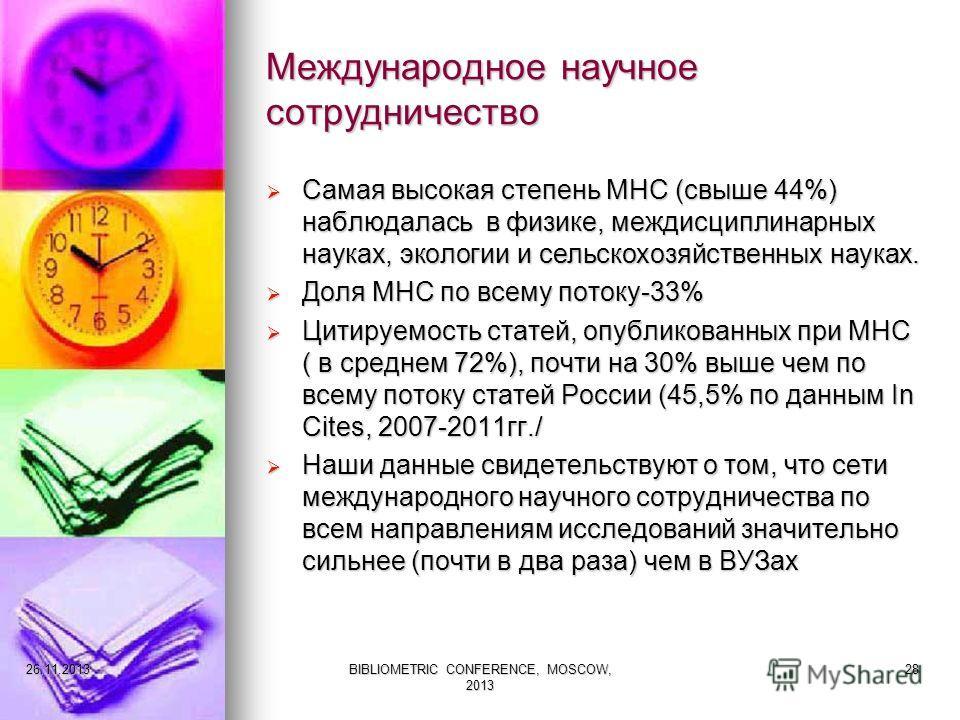 Международное научное сотрудничество Самая высокая степень МНС (свыше 44%) наблюдалась в физике, междисциплинарных науках, экологии и сельскохозяйственных науках. Самая высокая степень МНС (свыше 44%) наблюдалась в физике, междисциплинарных науках, э