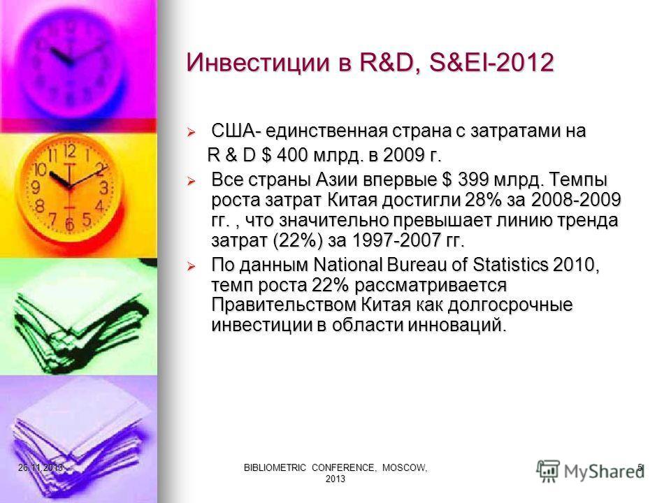 Инвестиции в R&D, S&EI-2012 США- единственная страна с затратами на США- единственная страна с затратами на R & D $ 400 млрд. в 2009 г. R & D $ 400 млрд. в 2009 г. Все страны Азии впервые $ 399 млрд. Темпы роста затрат Китая достигли 28% за 2008-2009
