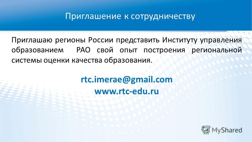 Приглашаю регионы России представить Институту управления образованием РАО свой опыт построения региональной системы оценки качества образования. rtc.imerae@gmail.com www.rtc-edu.ru Приглашение к сотрудничеству