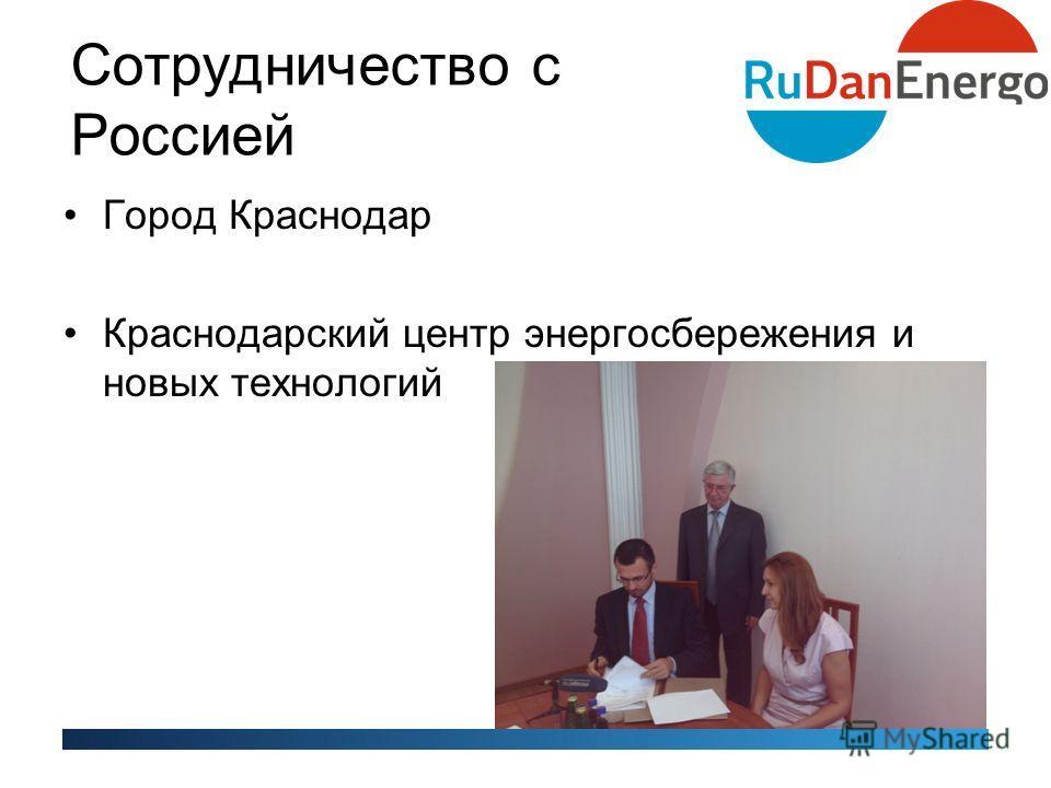 Сотрудничество с Россией Город Краснодар Краснодарский центр энергосбережения и новых технологий