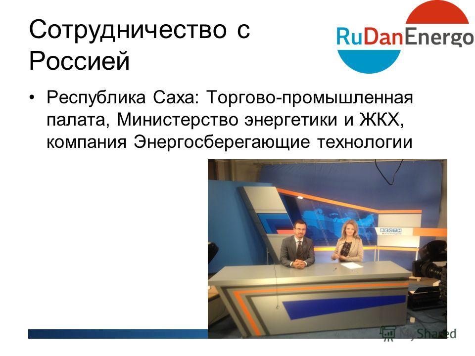 Сотрудничество с Россией Республика Саха: Торгово-промышленная палата, Министерство энергетики и ЖКХ, компания Энергосберегающие технологии