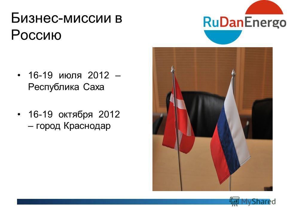 Бизнес-миссии в Россию 16-19 июля 2012 – Республика Саха 16-19 октября 2012 – город Краснодар