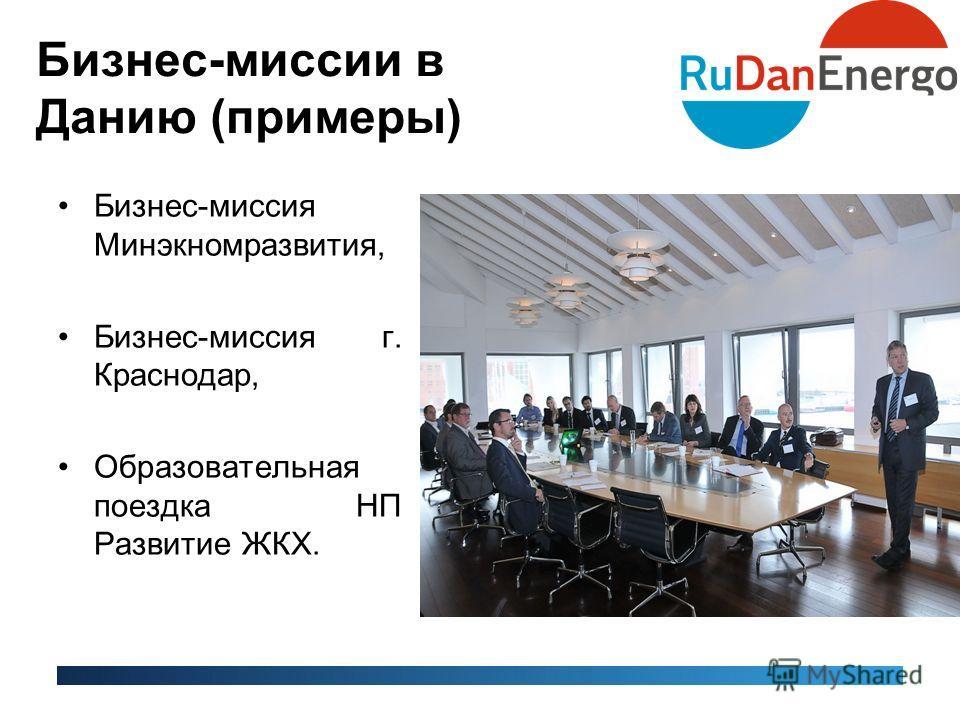 Бизнес-миссии в Данию (примеры) Бизнес-миссия Минэкномразвития, Бизнес-миссия г. Краснодар, Образовательная поездка НП Развитие ЖКХ.