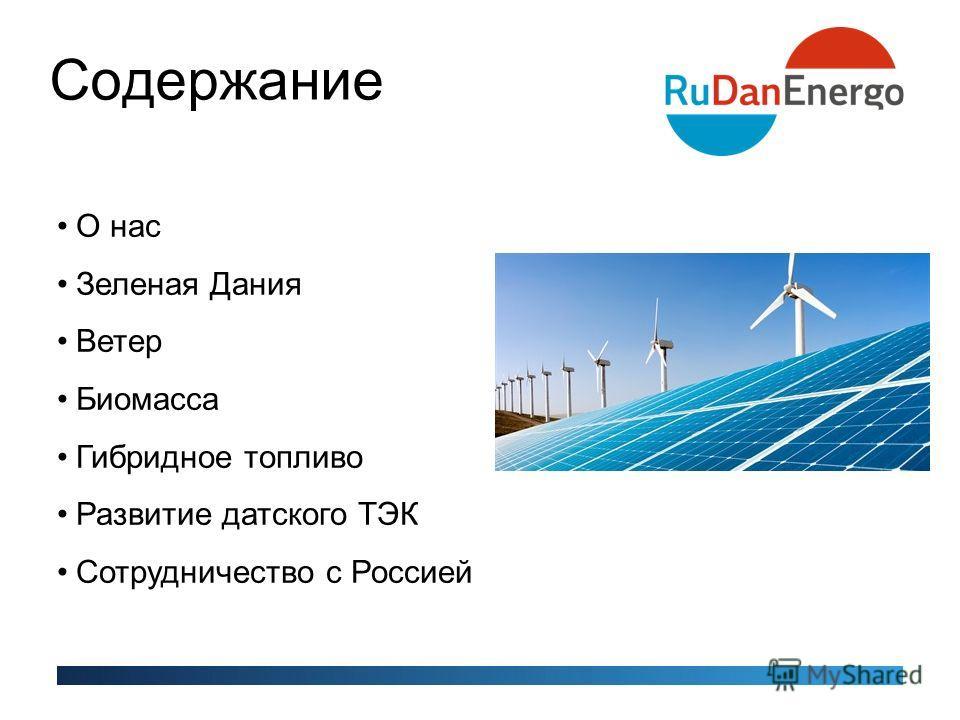 Содержание О нас Зеленая Дания Ветер Биомасса Гибридное топливo Развитие датского ТЭК Сотрудничество с Россией