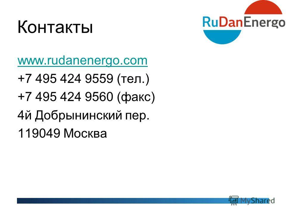 Контакты www.rudanenergo.com +7 495 424 9559 (тел.) +7 495 424 9560 (факс) 4й Добрынинский пер. 119049 Москва