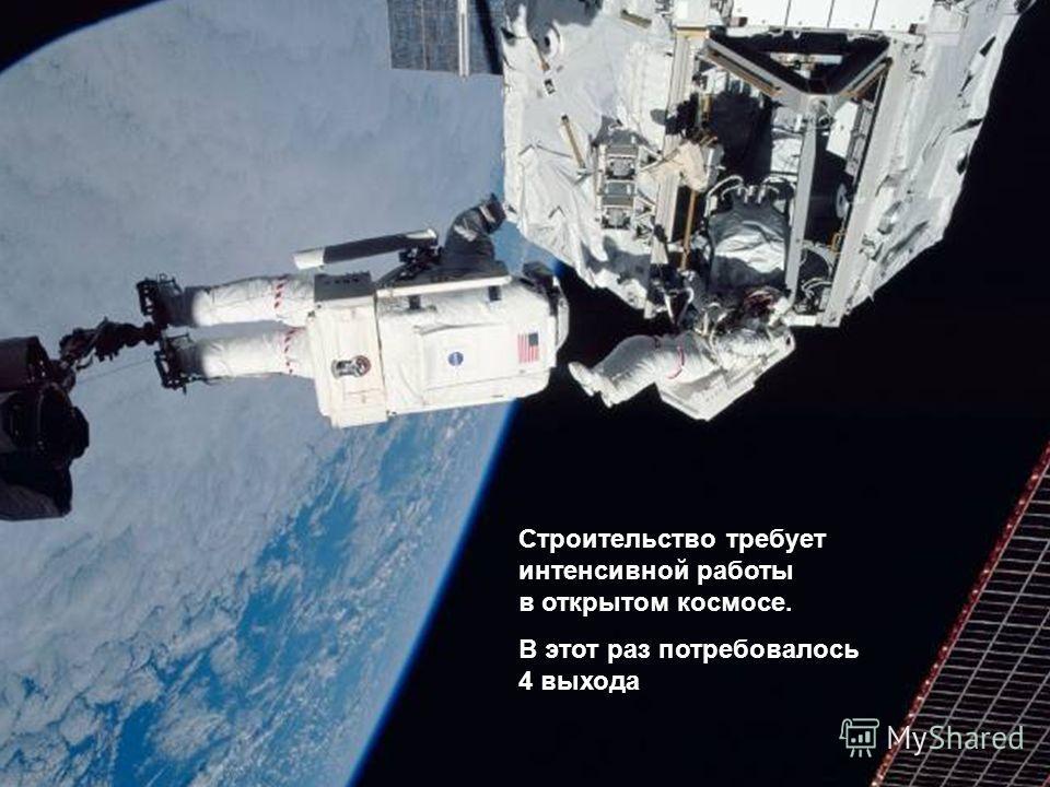 Строительство требует интенсивной работы в открытом космосе. В этот раз потребовалось 4 выхода