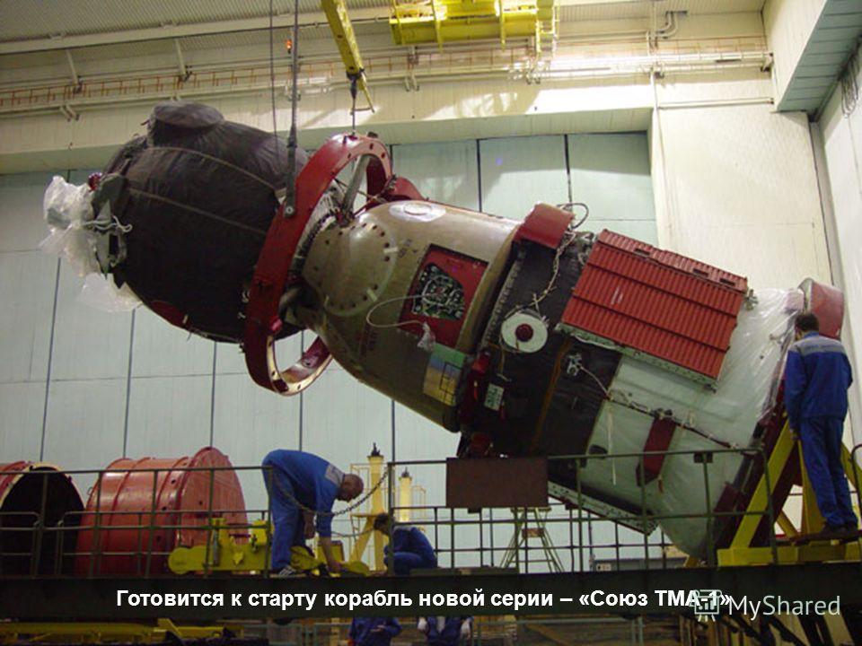 Готовится к старту корабль новой серии – «Союз ТМА-1»