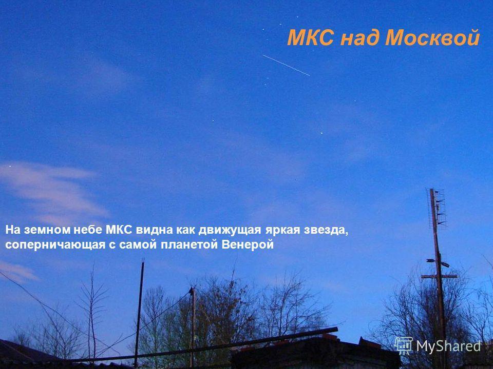 На земном небе МКС видна как движущая яркая звезда, соперничающая с самой планетой Венерой МКС над Москвой