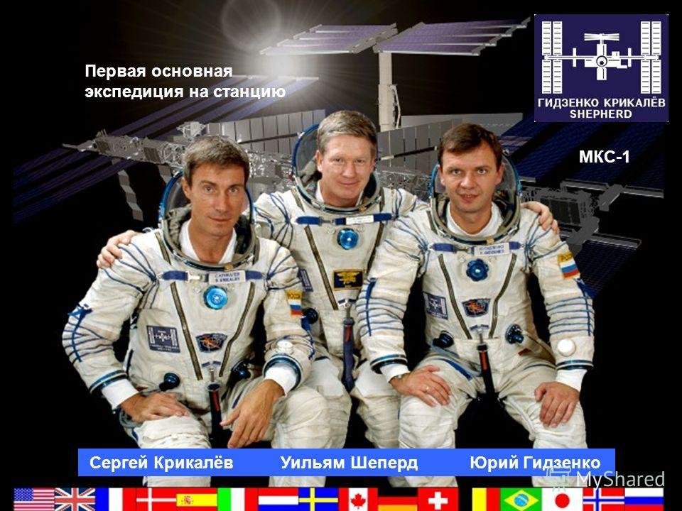 Сергей Крикалёв Уильям Шеперд Юрий Гидзенко МКС-1 Первая основная экспедиция на станцию