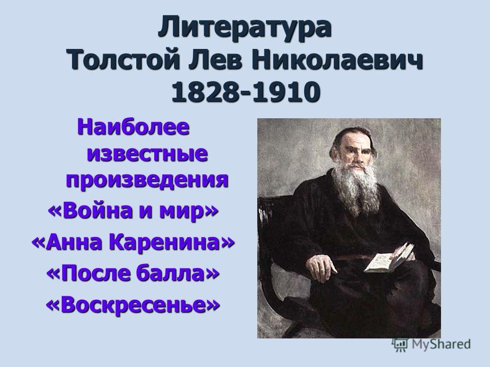 Литература Толстой Лев Николаевич 1828-1910 Наиболее известные произведения «Война и мир» «Анна Каренина» «После балла» «Воскресенье»