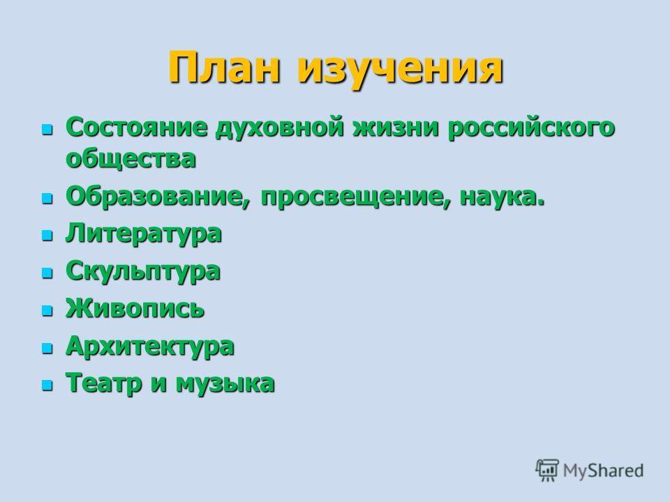 prezentatsiya-istoriya-issledovaniya-rossii-20-vek