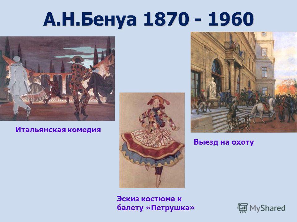 А.Н.Бенуа 1870 - 1960 Итальянская комедия Выезд на охоту Эскиз костюма к балету «Петрушка»