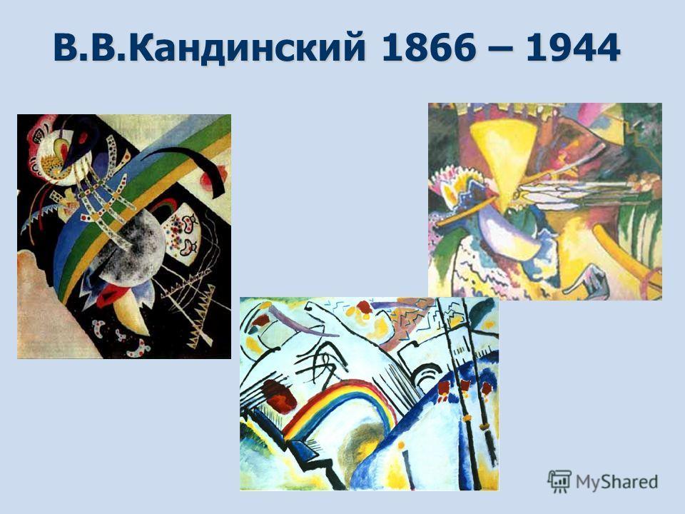 В.В.Кандинский 1866 – 1944