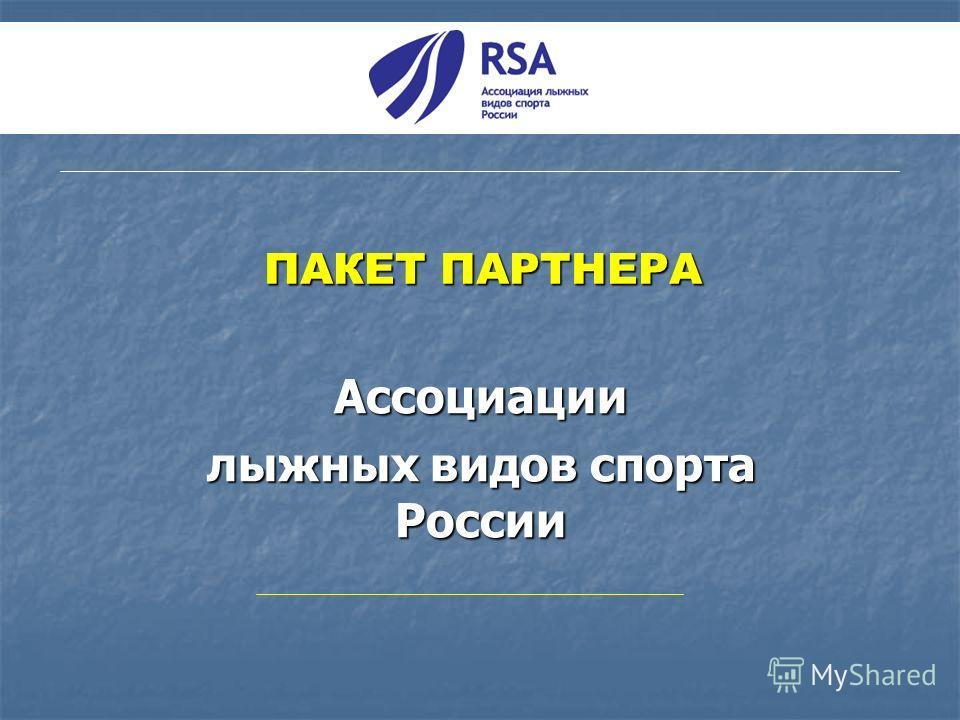 ПАКЕТ ПАРТНЕРА Ассоциации лыжных видов спорта России