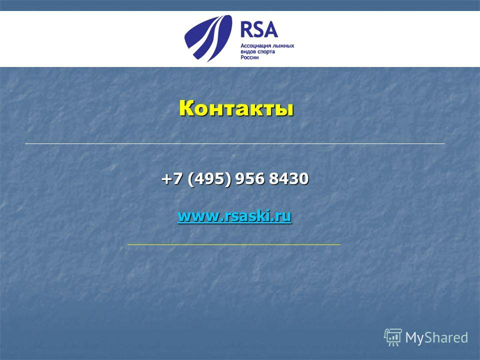 Контакты +7 (495) 956 8430 www.rsaski.ru