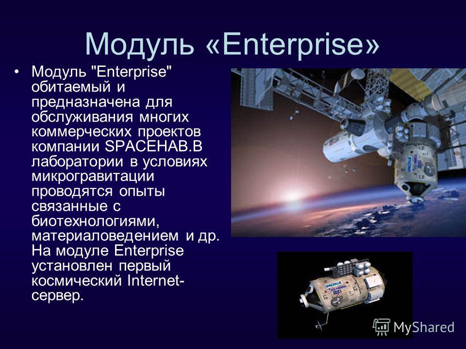 Модуль «Enterprise» Модуль
