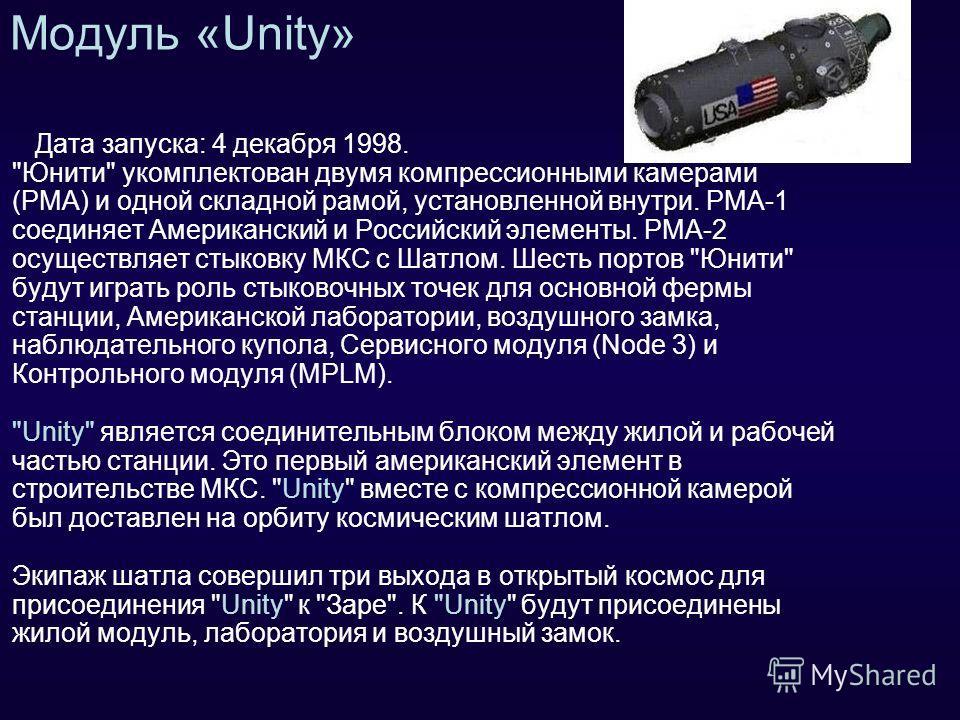 Модуль «Unity» Дата запуска: 4 декабря 1998.