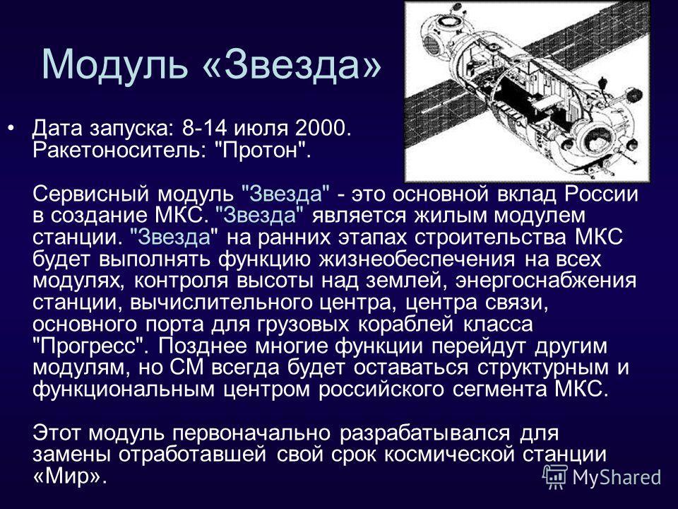 Модуль «Звезда» Дата запуска: 8-14 июля 2000. Ракетоноситель: