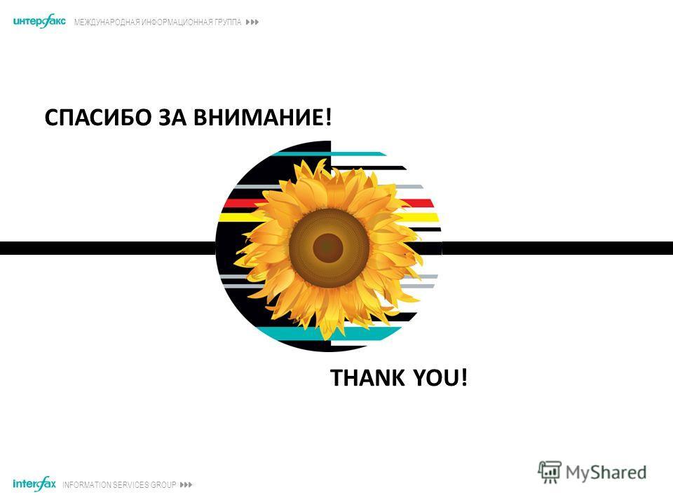 INFORMATION SERVICES GROUP МЕЖДУНАРОДНАЯ ИНФОРМАЦИОННАЯ ГРУППА СПАСИБО ЗА ВНИМАНИЕ! THANK YOU!