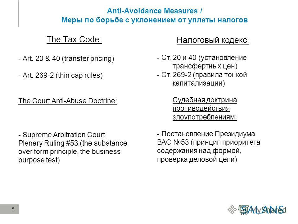 5 Anti-Avoidance Measures / Меры по борьбе с уклонением от уплаты налогов The Tax Code: - Art. 20 & 40 (transfer pricing) - Art. 269-2 (thin cap rules) The Court Anti-Abuse Doctrine: - Supreme Arbitration Court Plenary Ruling #53 (the substance over