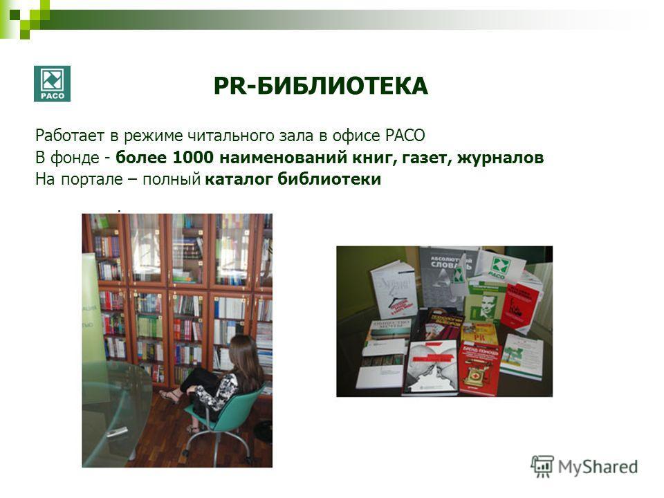 PR-БИБЛИОТЕКА Работает в режиме читального зала в офисе РАСО В фонде - более 1000 наименований книг, газет, журналов На портале – полный каталог библиотеки
