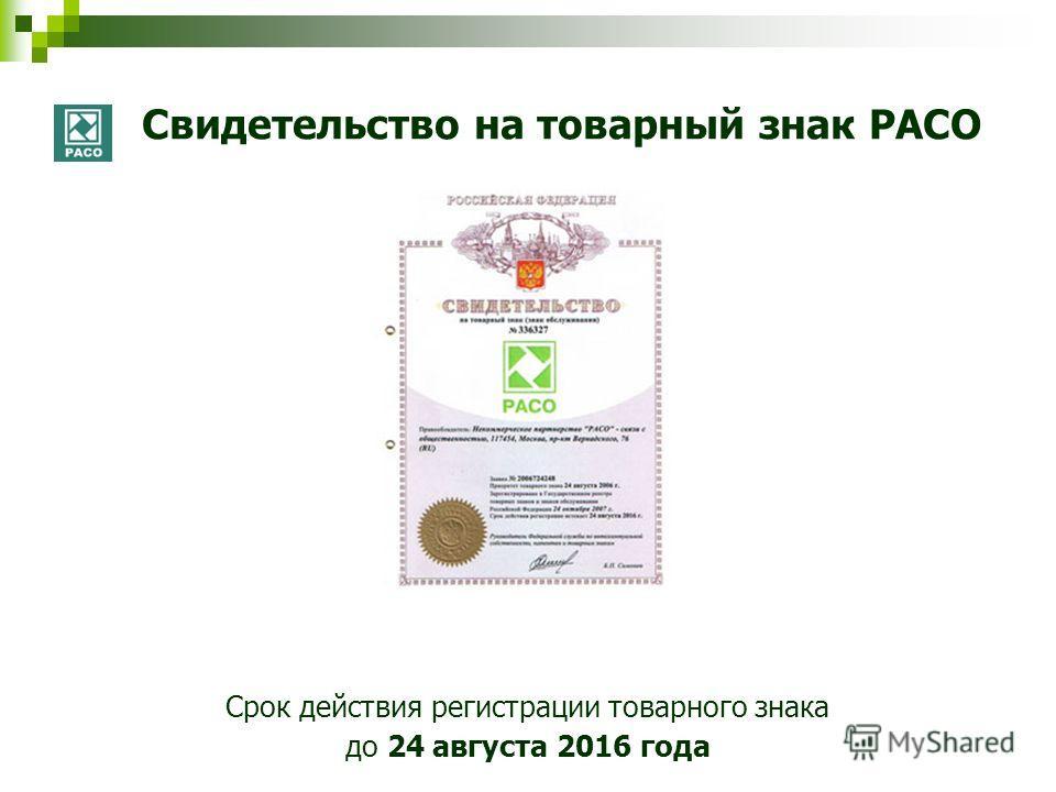 Свидетельство на товарный знак РАСО Срок действия регистрации товарного знака до 24 августа 2016 года