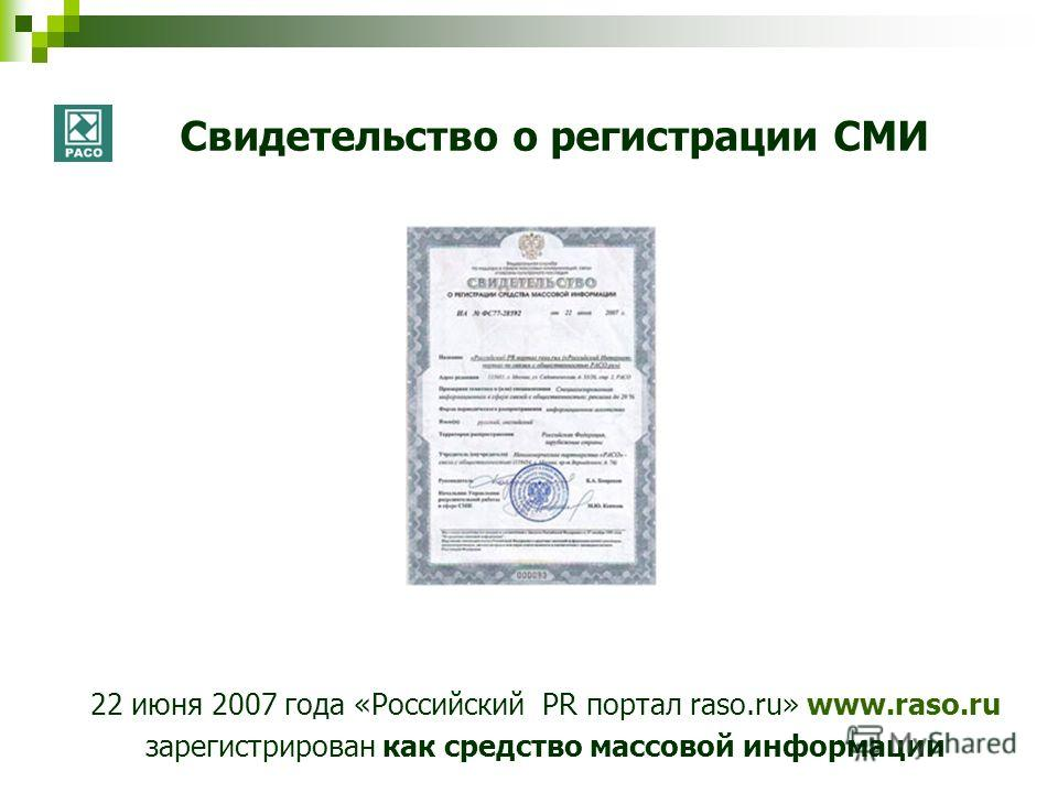 Свидетельство о регистрации СМИ 22 июня 2007 года «Российский PR портал raso.ru» www.raso.ru зарегистрирован как средство массовой информации