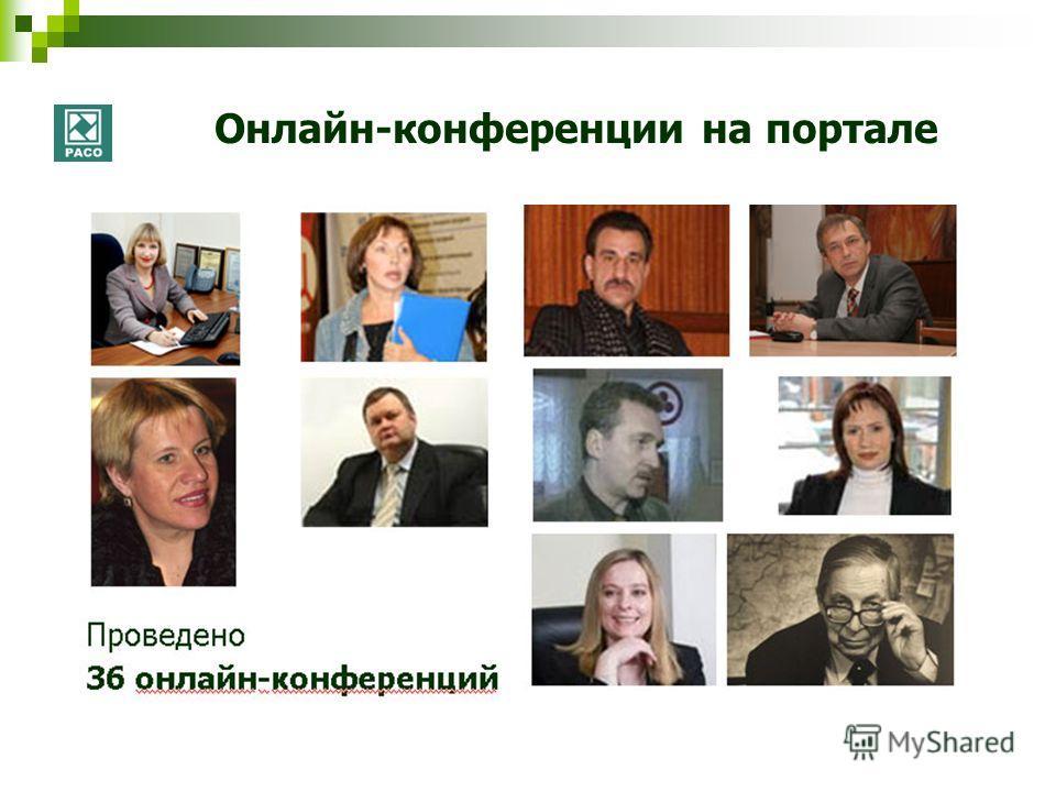 Онлайн-конференции на портале