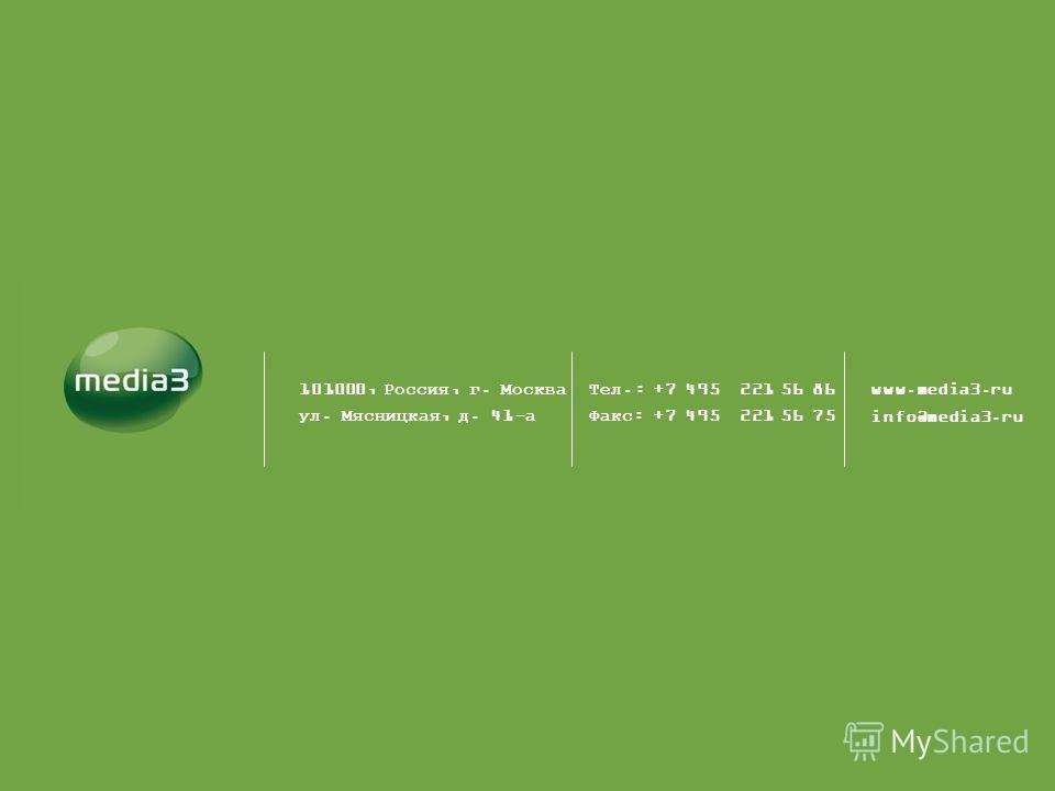 27/11/13 101000, Россия, г. Москва ул. Мясницкая, д. 41-а Тел.: +7 495 221 56 86 Факс: +7 495 221 56 75 www.media3.ru info@media3.ru