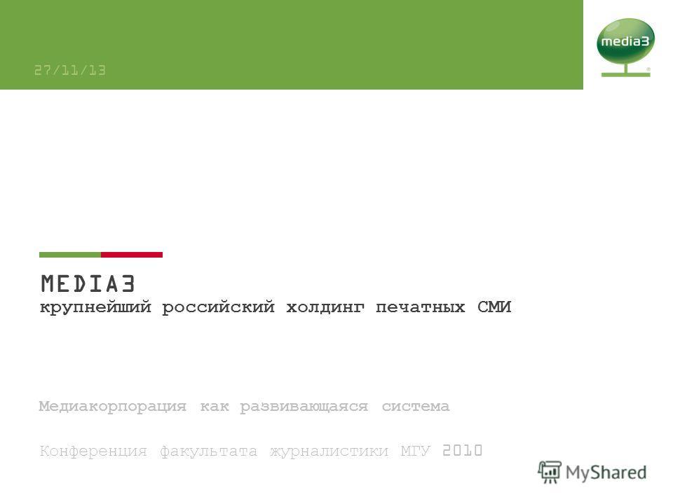 MEDIA3 крупнейший российский холдинг печатных СМИ Медиакорпорация как развивающаяся система Конференция факультата журналистики МГУ 2010