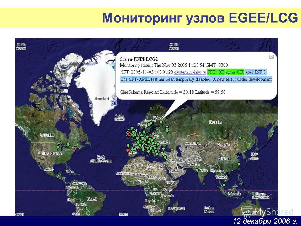 12 декабря 2006 г. Мониторинг узлов EGEE/LCG