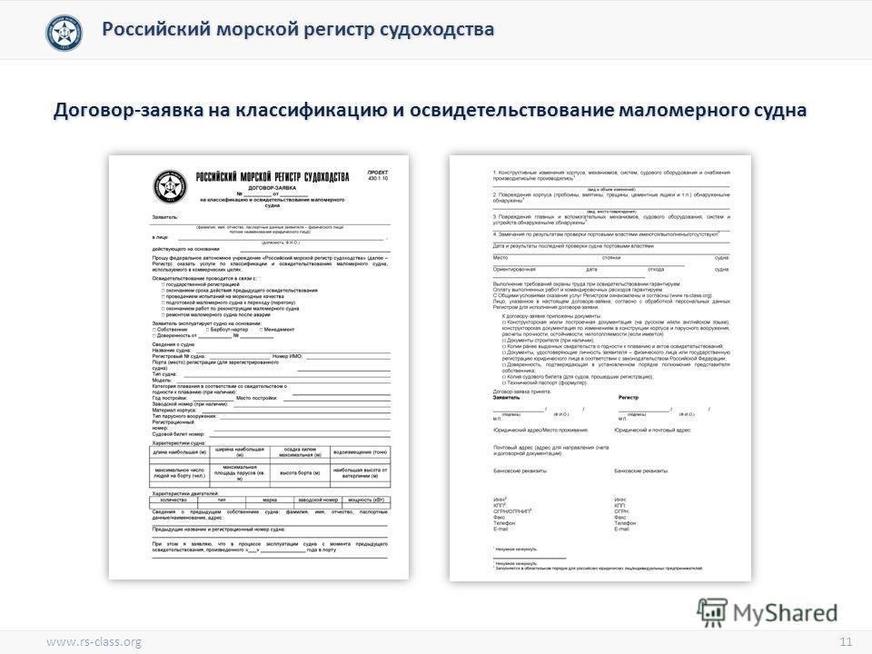 www.rs-class.org Договор-заявка на классификацию и освидетельствование маломерного судна 11 Российский морской регистр судоходства