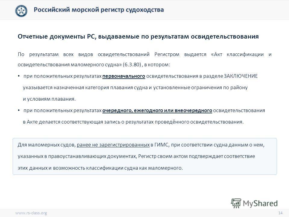 www.rs-class.org Отчетные документы РС, выдаваемые по результатам освидетельствования По результатам всех видов освидетельствований Регистром выдается «Акт классификации и освидетельствования маломерного судна» (6.3.80), в котором: при положительных