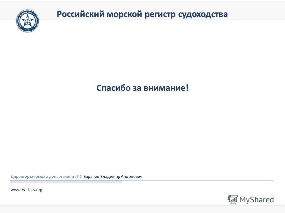 Спасибо за внимание! www.rs-class.org Директор морского департамента РС Баранов Владимир Андреевич
