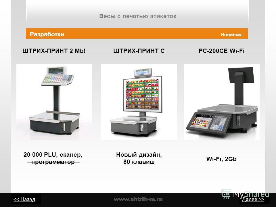 > Весы с печатью этикеток Разработки Новинки ШТРИХ-ПРИНТ 2 Mb!PC-200CE Wi-Fi Wi-Fi, 2Gb 20 000 PLU, сканер, программатор ШТРИХ-ПРИНТ С Новый дизайн, 80 клавиш
