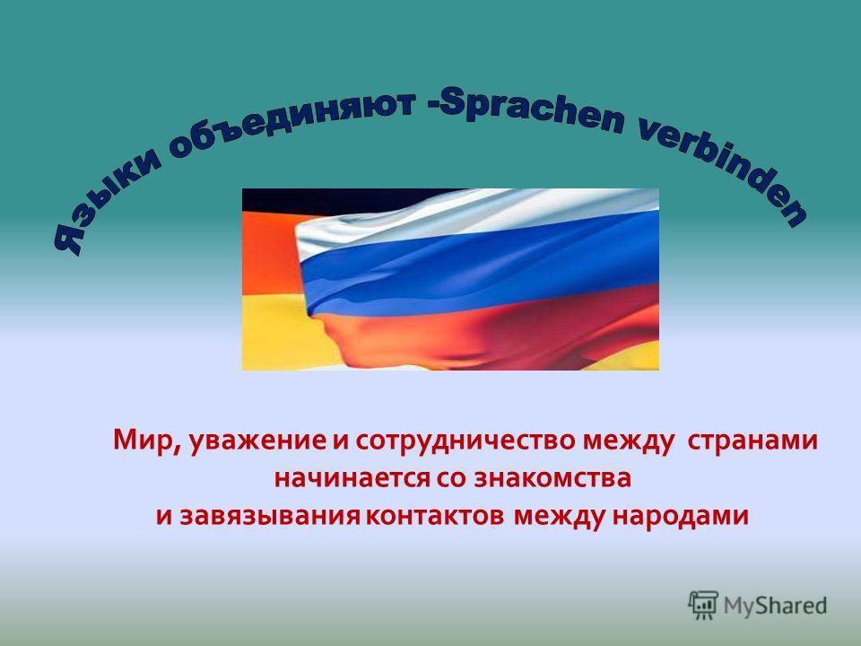 Мир, уважение и сотрудничество между странами начинается со знакомства и завязывания контактов между народами