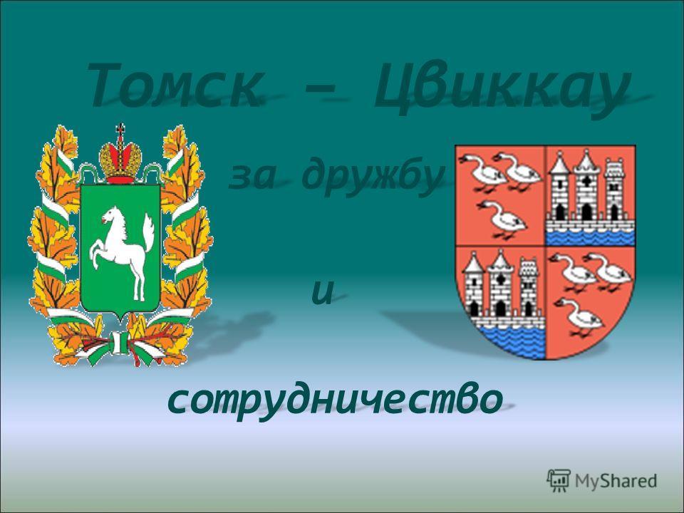 Томск – Цвиккау за дружбу и сотрудничество