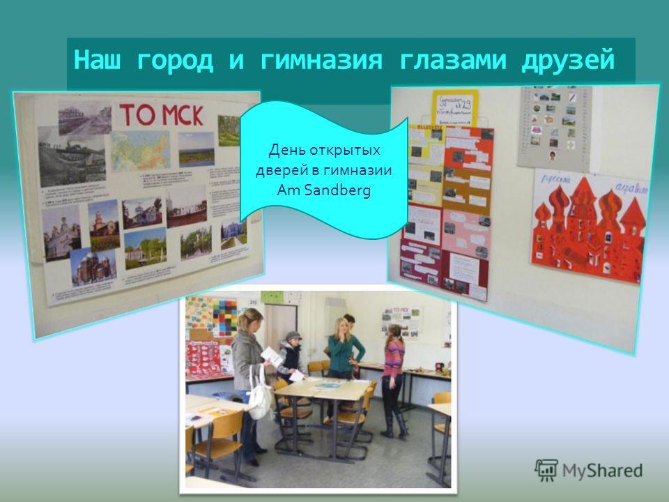 Наш город и гимназия глазами друзей День открытых дверей в гимназии Am Sandberg