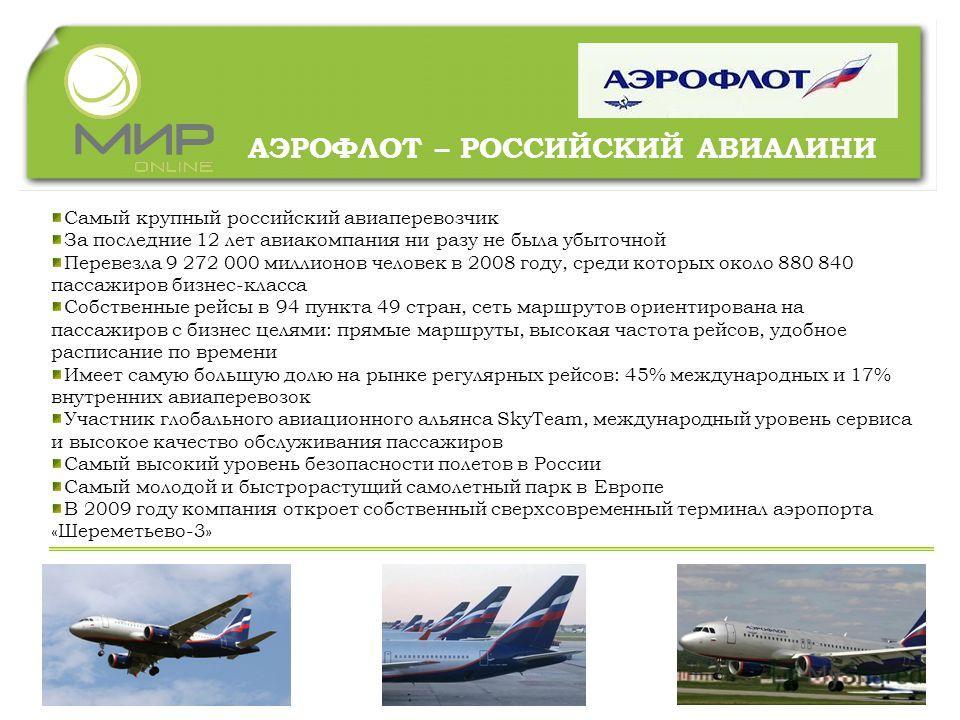 Самый крупный российский авиаперевозчик За последние 12 лет авиакомпания ни разу не была убыточной Перевезла 9 272 000 миллионов человек в 2008 году, среди которых около 880 840 пассажиров бизнес-класса Собственные рейсы в 94 пункта 49 стран, сеть ма