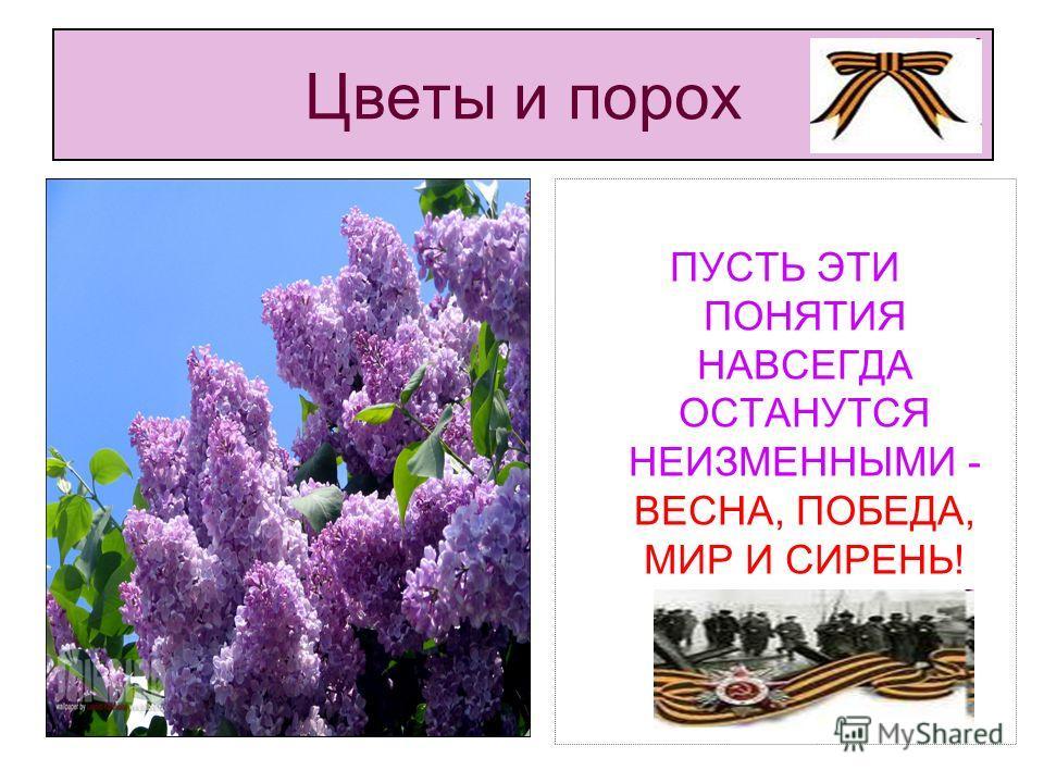 Цветы и порох ПУСТЬ ЭТИ ПОНЯТИЯ НАВСЕГДА ОСТАНУТСЯ НЕИЗМЕННЫМИ - ВЕСНА, ПОБЕДА, МИР И СИРЕНЬ!