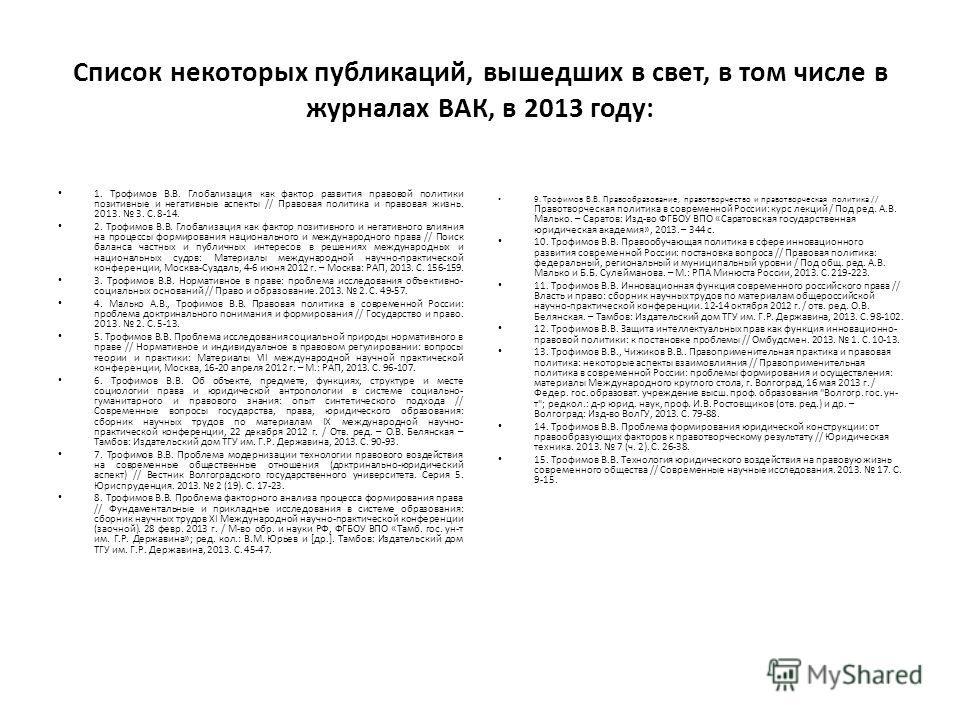 Список некоторых публикаций, вышедших в свет, в том числе в журналах ВАК, в 2013 году: 1. Трофимов В.В. Глобализация как фактор развития правовой политики позитивные и негативные аспекты // Правовая политика и правовая жизнь. 2013. 3. С. 8-14. 2. Тро