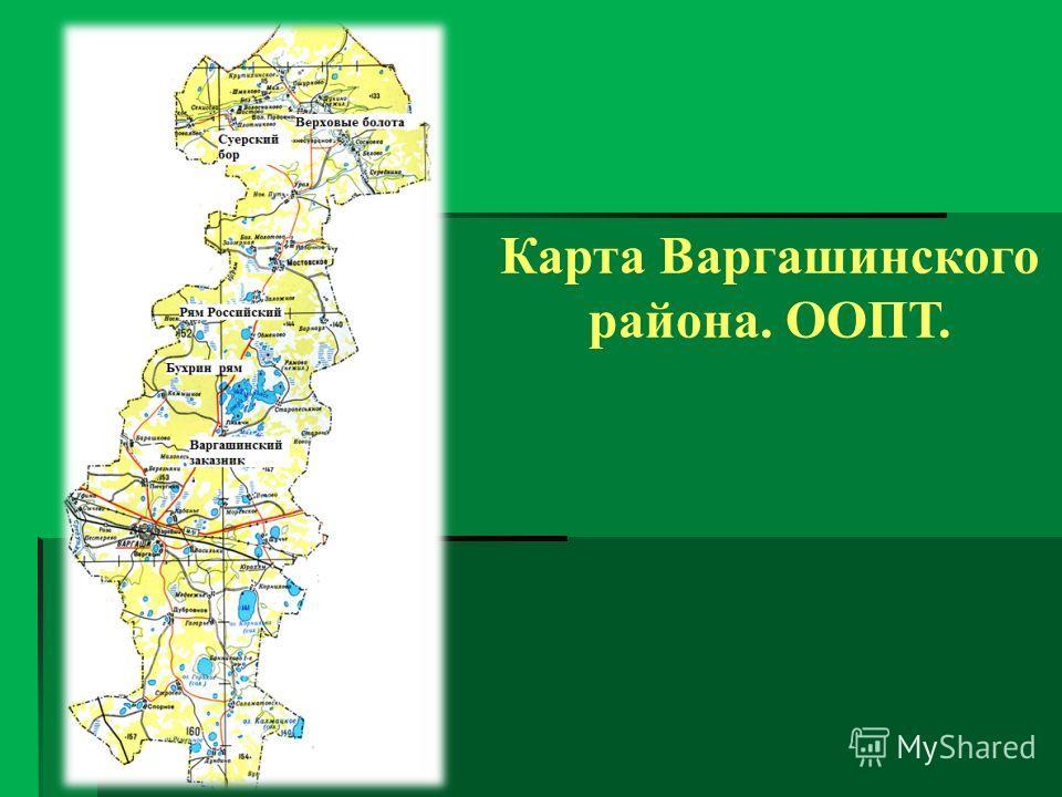 Карта Варгашинского района. ООПТ.