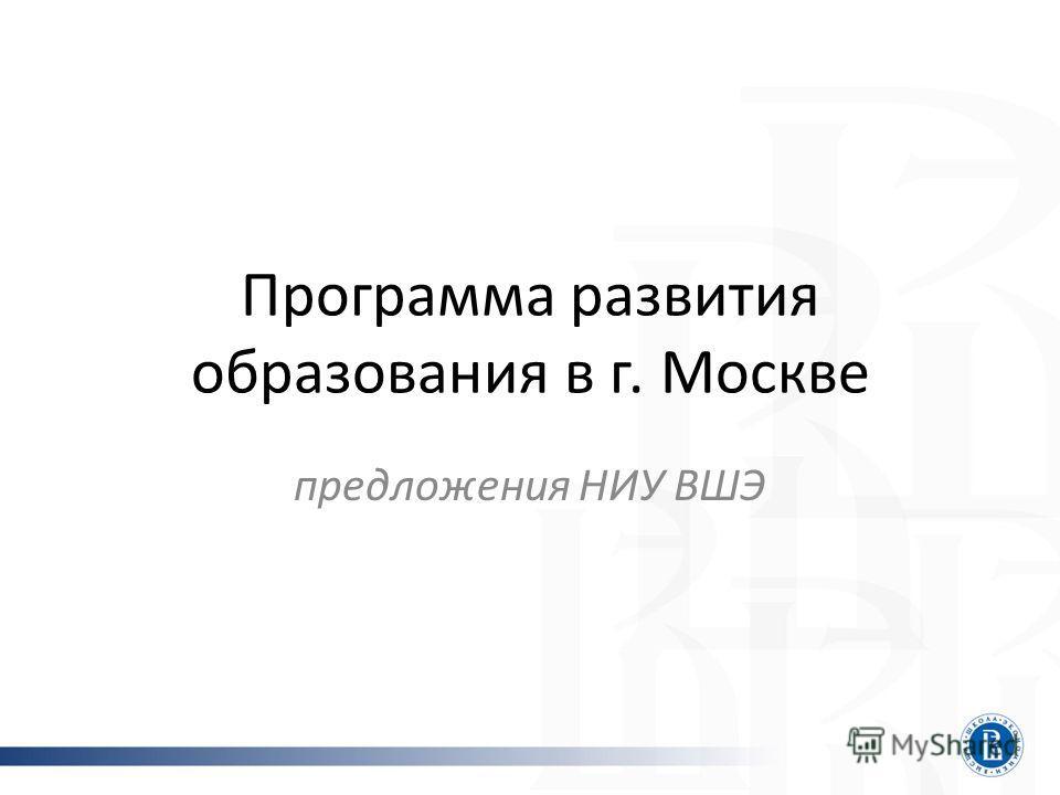 Программа развития образования в г. Москве предложения НИУ ВШЭ